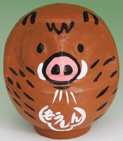 高崎だるま 2007年の干支だるま いのししだるま(茶)