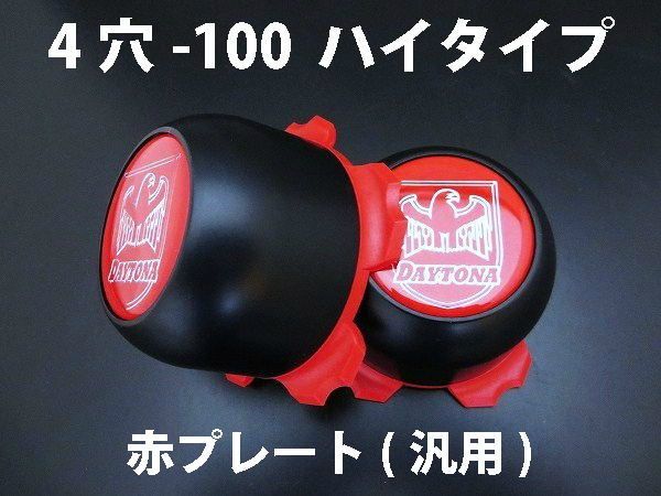 デイトナスタイルキャップ ハイタイプ ブラック X 赤プレート 4H-100 【1台分】    品番 : DB501BR