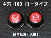 デイトナスタイルキャップ ロータイプ ブラック 4H-100 【1台分】    品番 : DB504B