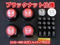 デイトナスタイルキャップ ブラックハイタイプ ブラック ナット 4H-100 【1台分】    品番 : DB501BB