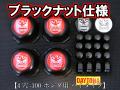 デイトナスタイルキャップ ブラックハイタイプ ブラック ナット 4H-100 【1台分】    品番 : DB501BHB