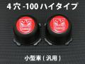 デイトナスタイルキャップ ハイタイプ ブラック 4H-100 【1台分】    品番 : DB501B