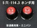 デイトナスタイルキャップ ハイタイプ ブラック 5H-114.3 【1台分】    品番 : DB502BH