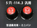 デイトナスタイルキャップ ハイタイプ ブラック 5H-114.3 【1台分】    品番 : DB502B