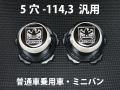 デイトナスタイルキャップ ハイタイプ メッキ 5H-114.3 【1台分】    品番 : DB502C
