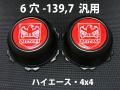 デイトナスタイルキャップ ハイタイプ ブラック 6H-139.7 【1台分】    品番 : DB503B