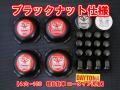 デイトナスタイルキャップ  ブラックロータイプ ブラックナット 4H-100 【1台分】 品番 : DB504BB