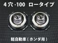 デイトナスタイルキャップ  ロータイプ メッキ 4H-100 【1台分】    品番 : DB504CH