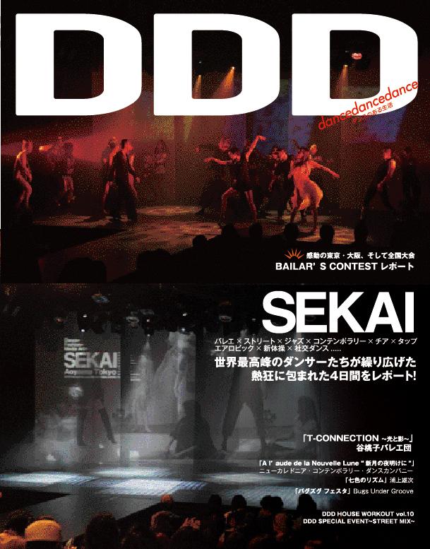 DDD vol.64