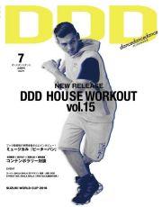 DDD2016年7月号