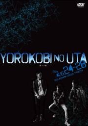 「喜びの歌」DVD
