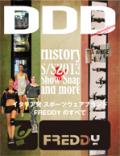 DDD2013年4月号