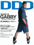 DDD2015年7月号