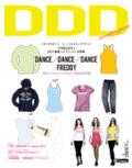 DDD2012年7月号