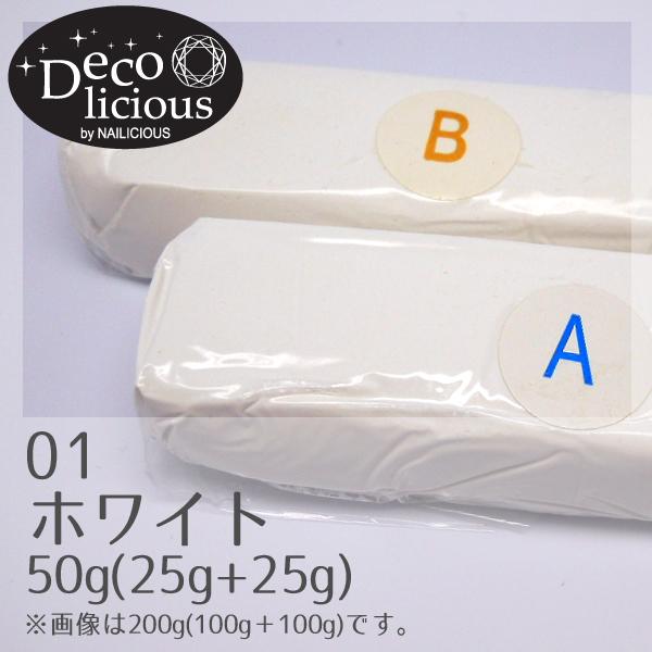 【デコリシャスグルー・ホワイト】50g(25g+25g) 新素材・ダブル粘土状接着剤 クレイ・グルー【メール便OK】