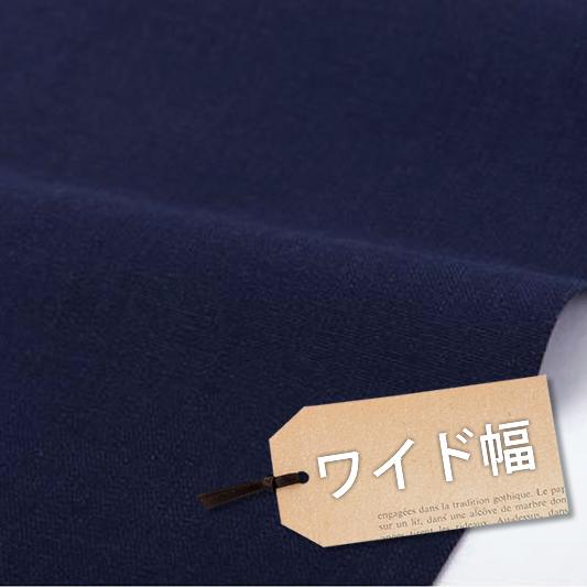 生地・布・入園入学 ≪ 【ワイド】Indigo ≫  オックス生地/幅148cm 【10cm単位販売】【メール便OK】