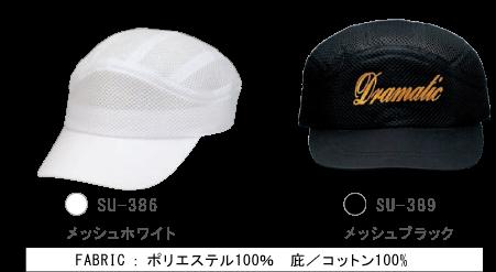 【PointSkyward】スポーツユーティリティCAP-MESH [SU-MESH]