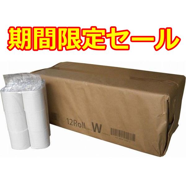 【送料込/訳あり】 準一級品 トイレットペーパー ダブル (巾105mm/約27.5mm巻き) 12R 8パックセット (96ロール) [香り無し]