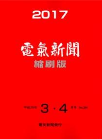 電気新聞縮刷版2017年3・4月