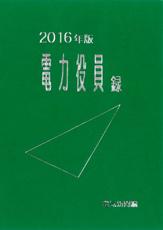 2016年版 電力役員録
