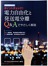 【冊子】ポイントチェック!電力自由化と発送電分離Q&Aでやさしく解説