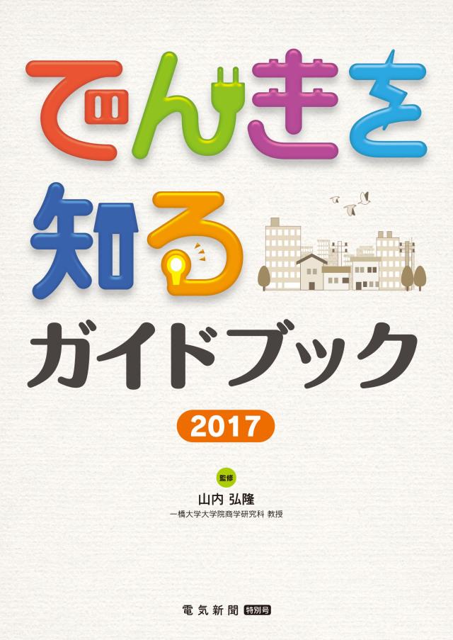 【冊子】でんきを知るガイドブック 2017