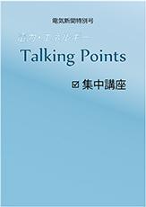 電力・エネルギー Talking Points