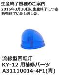 【補修・交換部品】パトライト(PATLITE)流線型回転灯KY型用交換グローブ 【型式】A31110014-4F1(青)【生産終了】