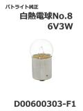 パトライト(PATLITE) 回転灯【補修パーツ】白熱電球No.8交換用【型式】D00600303-F1 6V3W