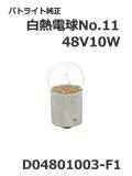 パトライト(PATLITE) 回転灯【補修パーツ】白熱電球No.11交換用【型式】D04801003-F1