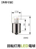 パトライト(PATLITE) 回転灯・表示灯用 【補修パーツ】LED電球【型式】DEB-15SBA-CL