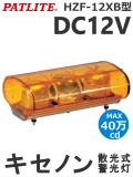 パトライト(PATLITE) キセノン灯 HZF-12XB-Y 散光式 警告灯(黄・緑・青) DC12V 送料無料