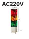 パトライト(PATLITE) LED小型積層回転灯 KES-320赤黄緑3段 AC220V 82角 防滴 送料無料