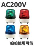 パトライト(PATLITE) 中型回転灯 KP-200A AC200V Ф162 防滴(赤、黄、緑、青)送料無料