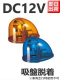 パトライト 流線型回転灯 KY-12 DC12V 黄、青 シガーソケット
