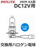 パトライト(PATLITE) ハロゲン電球H3型 12V55W DC12V用 交換ハロゲン電球