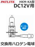 �ѥȥ饤��(PATLITE) �ϥ?���ŵ�H3�� 12V55W DC12V�� �ϥ?���ŵ�