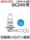パトライト(PATLITE) ハロゲン電球H3型 DC24V用 交換ハロゲン電球