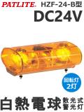 パトライト HZF-24-B-Y 散光式警光灯 DC24V 回転灯2灯 送料無料