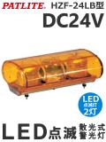 パトライト HZF-L HZ型散光式警光灯 HZF-24LB-Y(黄色) LED DC24V 送料無料