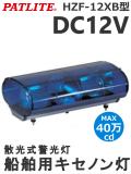 パトライト(PATLITE) 船舶用キセノン灯 キセノン散光式警光灯 HZF-12XB-B (青・黄) DC12V 送料無料