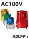パトライト(PATLITE) 大型回転灯 SKC-210A AC100V Ф187 防滴(赤、黄、緑、青)送料無料