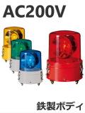 パトライト(PATLITE) 大型回転灯 SKC-220A AC200V Ф187 防滴(赤、黄、緑、青)送料無料