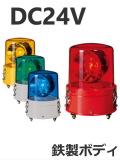パトライト(PATLITE) 大型回転灯 SKC-202A DC24V Ф187 防滴(赤、黄、緑、青)送料無料