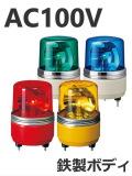 パトライト(PATLITE) 小型回転灯 SKH-100EA AC100V Ф100 防滴(赤、黄、緑、青)