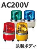 パトライト(PATLITE) 小型回転灯 SKH-200EA AC200V Ф100 防滴(赤、黄、緑、青)