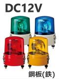 パトライト(PATLITE) 大型回転灯 SKL-101CA DC12V Ф162 防滴(赤、黄、緑、青)送料無料
