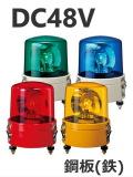 パトライト(PATLITE) 大型回転灯 SKL-104CA DC48V Ф162 防滴(赤、黄、緑、青)送料無料