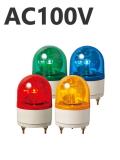 パトライト(PATLITE) 小型回転灯 RH-100A AC100V Ф100 防滴 (赤、黄、緑、青)