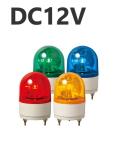 パトライト(PATLITE) 小型回転灯 RH-12A DC12V Ф100 防滴 (赤、黄、緑、青)